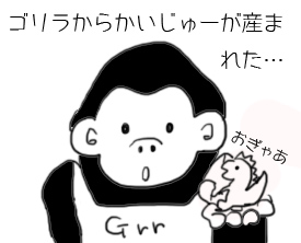 gorira001
