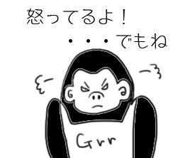 gorira002