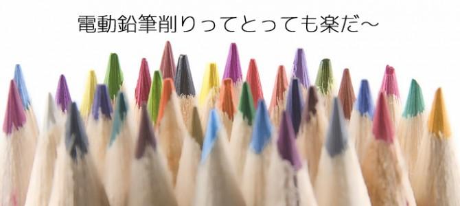 電動鉛筆削りの便利さ