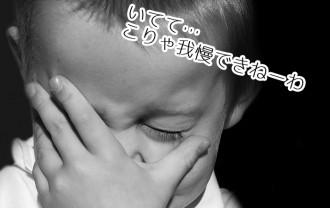股関節が痛い!?子供の股関節痛は単純性股関節炎が原因かも!