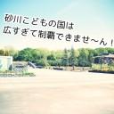 北海道の良い遊び場!砂川SAのこどもの国はキャンプも出来て最高!