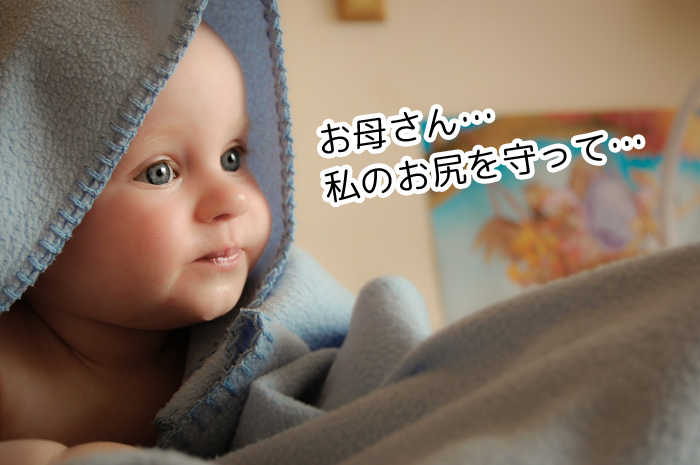 そのオムツかぶれカンジタかも…子供もなるカンジタ、下痢の時も要注意!