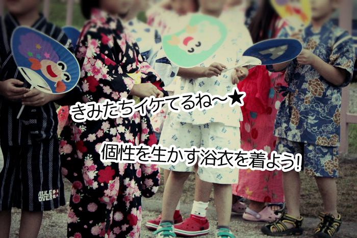 子供の浴衣・甚平はオリジナルの商品を選んで周りに差をつけよう!2015年度版