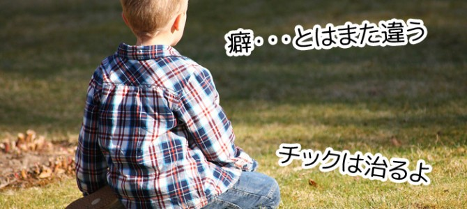 子供のチックはストレスのサイン?トゥレット症候群って何?原因と解決方法は?