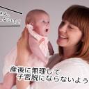 子宮脱?産後は大人しくしてないといけない理由。床上げになるまでは必ず無理をしないこと!