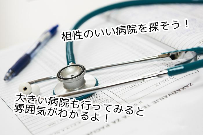 病院はいきつけ一ヵ所だけではなく、複数行けるようにしておこう!いきつけのみじゃなく他の病院を勧める理由