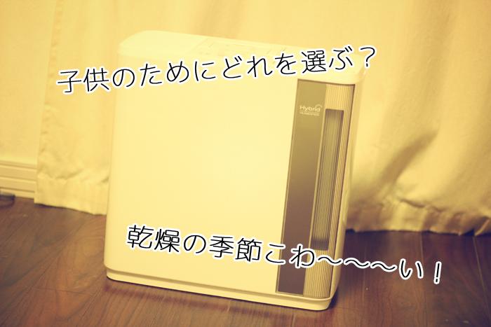 子供がいる家庭に最適な加湿器とは?加湿器の種類と、その効果をご紹介