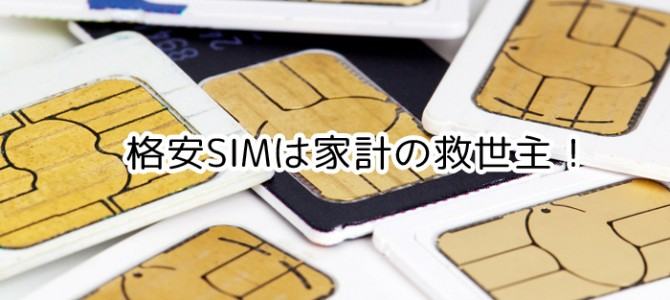 格安SIMを使って月々の携帯代を節約しよう!子育て中の主婦なら上手く節約!