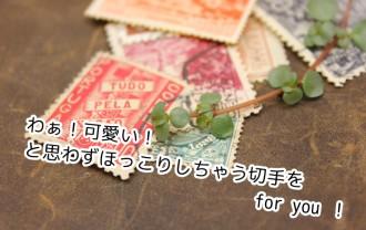 可愛い切手で手紙を出そう!