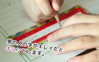 字の練習方法