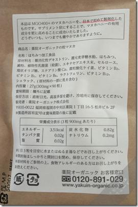 マヌカハニーサプリ薬院オーガニックの粒マヌカ