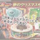 キャラデコクリスマスケーキ