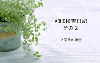 ADHD検査