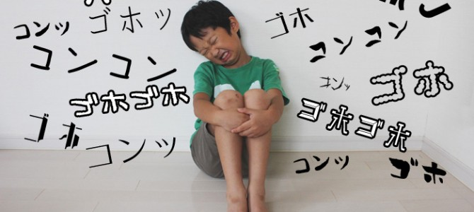 子どもの咳で学校を休ませる?休ませない?ただの咳だからって言わないで!