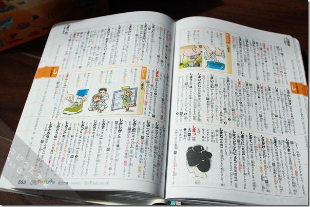 子どもの辞書はどうやって選ぶ?見やすさと子どもに合うものを選ぼう!
