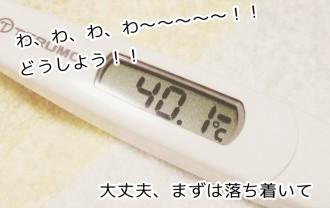 子どもの熱が40度を越えちゃった!子供の熱が高かったら夜間でも救急に行くべき?