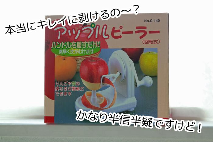 リンゴの皮剥きに!アップルピーラーは本当にキレイに剥けるの!?どれだけ早いの!?子どもでも大丈夫!?