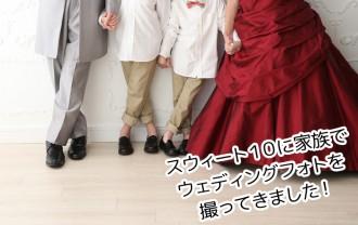 記念日に家族写真はいかが!?結婚10周年に写真屋さんでドレスを着て家族写真を撮ってみたよ!