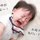 子どもの口内炎の原因は?病院に行くべき?口内炎を早く治す方法って何?うちの子高頻度で口内炎になります!