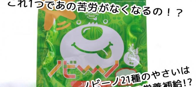 ノビーノ21種のやさいを子どもと一緒に食べたレビュー!お菓子感覚の甘いタブレット錠で野菜嫌い解決!?