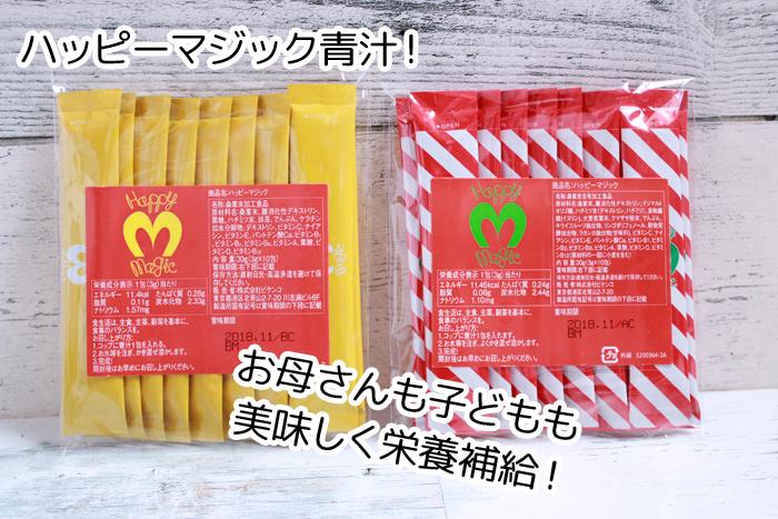 【美味しい飲み方】ハッピーマジック青汁で子どもの栄養を補う!お母さんのダイエットにも!