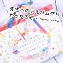 先生へのお礼のアルバムの作り方!テンプレート配布あり
