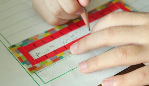 【字が綺麗になる5つのコツ】字が汚い子は必見!子供の字がきれいになる練習方法を公開!