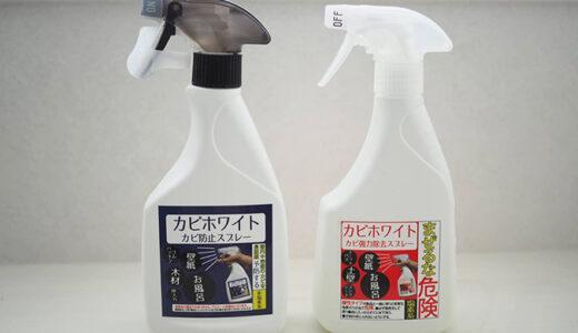 【実体験】カビ取りスプレーって効果ある?カビホワイトの感想!アレルギー防止!