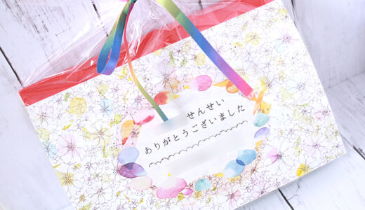 【テンプレート配布】卒園児・卒業生から先生へのお礼のアルバムの作り方!