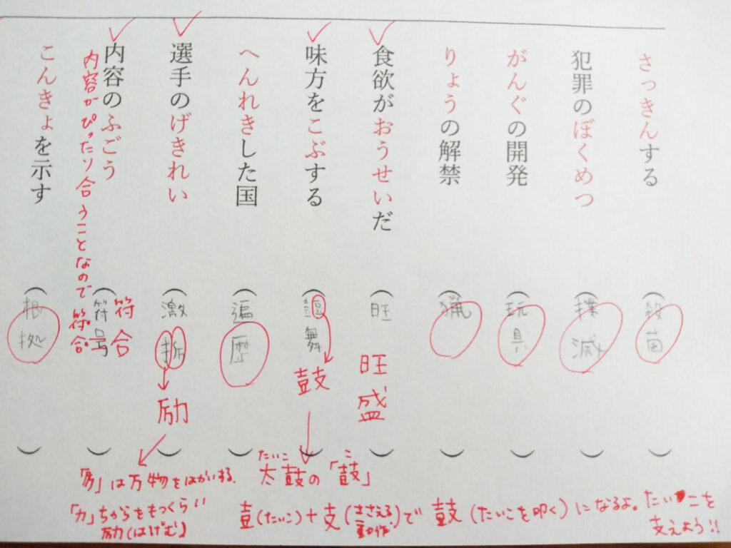 【テンプレート配布】小学生の漢字の覚え方のコツ!漢字を楽しく覚えよう!