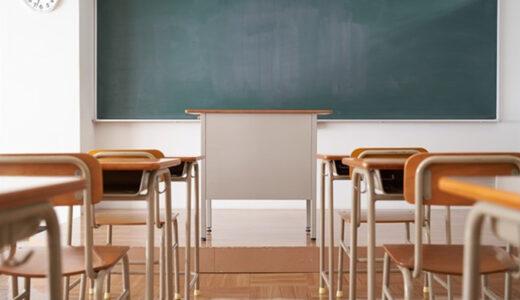 【現役教師に聞く】クラス替えの決め方って?友達と一緒になれなかったのはなぜ?