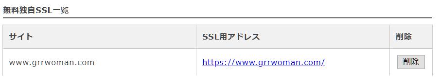 【エックスサーバー】無料独自SSLを設定する方法とは?「安全な接続」にしよう!